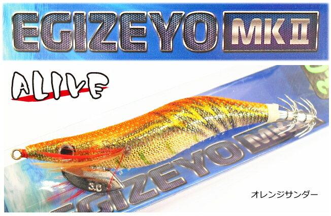 アライブ エギゼヨ MKII マーク2 KMY-1602 (3.0号/オレンジサンダー) / エギング 餌木 / SALE10 (メール便可) / セール対象商品 (11/18(月)12:59まで)