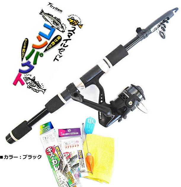 (ポイント10倍) 投げ釣り・サビキ釣り入門 スマイルセット コンパクト 165 ブラック / SALE10