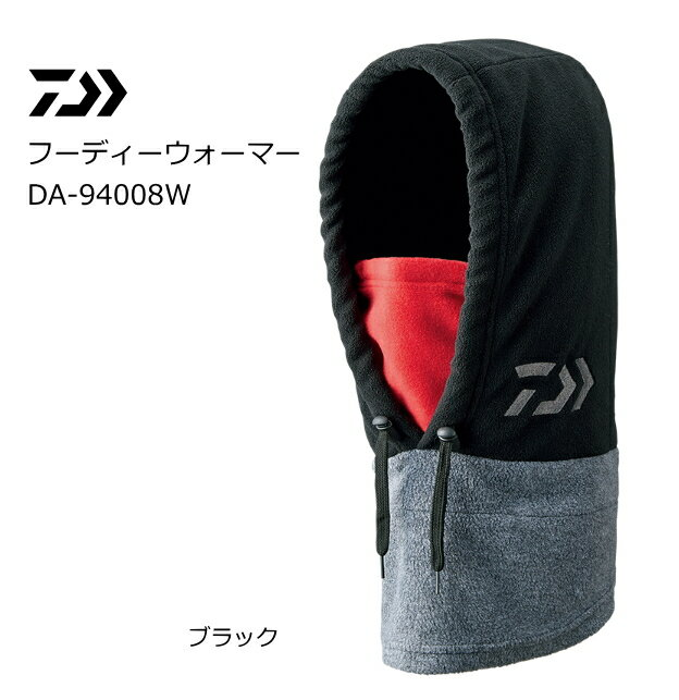 ダイワ フーディーウォーマー DA-94008W ブラック フリーサイズ (D01) (O01) / セール対象商品 (11/18(月)12:59まで)