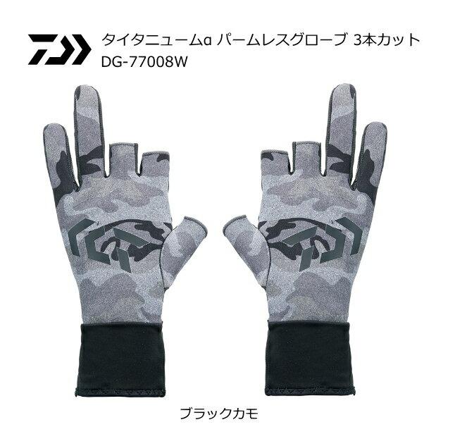ダイワ タイタニュームα パームレスグローブ 3本カット DG-77008W ブラックカモ XL(LL)サイズ (メール便可) (D01) (O01)