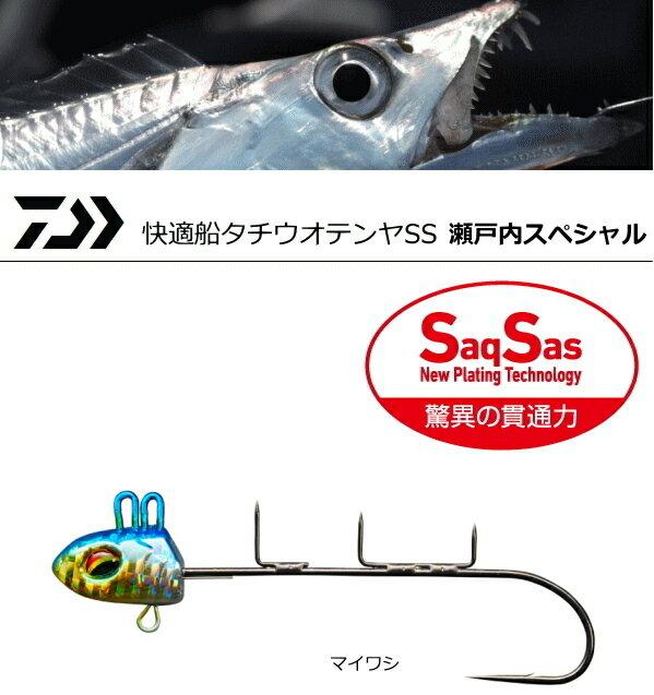 ダイワ 快適 船タチウオテンヤSS 瀬戸内スペシャル 10号 マイワシ (メール便可)