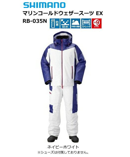 シマノ マリンコールドウェザースーツ EX RB-035N ネイビーホワイト XLsサイズ / 防寒着 (送料無料) (S01) (O01) / セール対象商品 (11/13(水)12:59まで)
