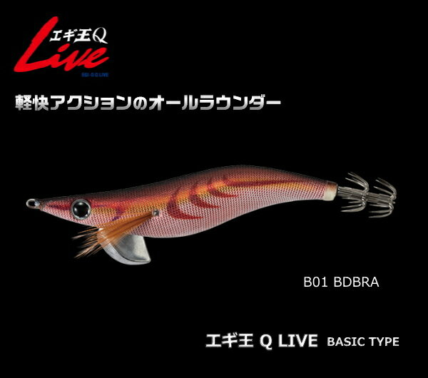 ヤマリア エギ王Q LIVE ベーシックタイプ 3.0号 B01 BDBRA (メール便可) (O01) / セール対象商品 (11/18(月)12:59まで)