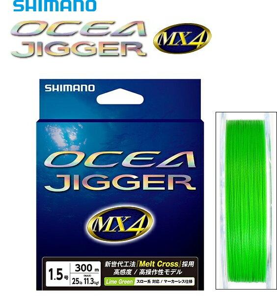 シマノ オシア ジガー MX4 PE PL-O74P 1.5号 300m (メール便可)