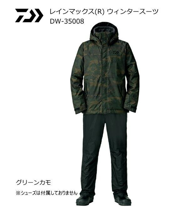 (冬物セール) ダイワ レインマックス(R) ウィンタースーツ DW-35008 グリーンカモ 3XL(4L)サイズ (送料無料)