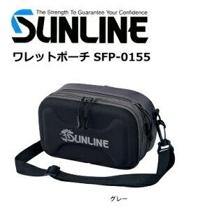 サンライン ワレットポーチ SFP-0155 グレー / セール対象商品 (6/17(月)12:59まで)