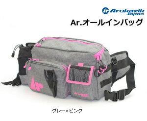 アルカジックジャパン Ar.オールインバッグ グレー×ピンク
