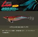 ヤマリア エギ王Q LIVE 490グロー 2.5号 B26 DGR (メール便可) (決算セール!ポイント5倍)