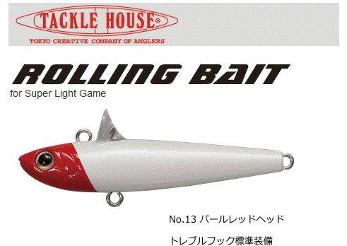 タックルハウス ローリングベイト スーパーライトゲーム RB48 #13 パールレッドヘッド (メール便可) (O01) / セール対象商品 (11/18(月)12:59まで)