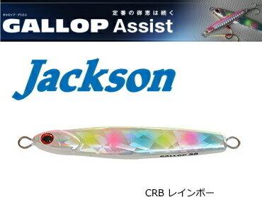 ジャクソン(Jackson)ギャロップアシスト40g#CRBレインボー/メタルジグ(メール便可)(O01)