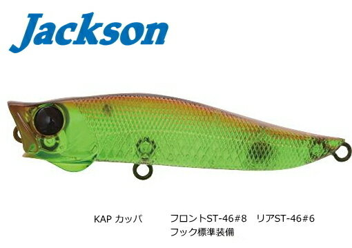 ジャクソン (Jackson) アールエーポップ (R.A.POP) 7cm 7g #KAP カッパ / 黒鯛 ルアー (O01) (メール便可) / セール対象商品 (7/26(金)12:59まで)