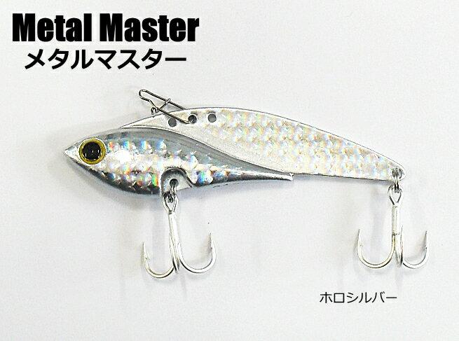 ベイシックジャパン メタルマスター [14g / ホロシルバー] (Metal Master) / メタルバイブ (メール便可) / セール対象商品 (7/11(木)12:59まで)