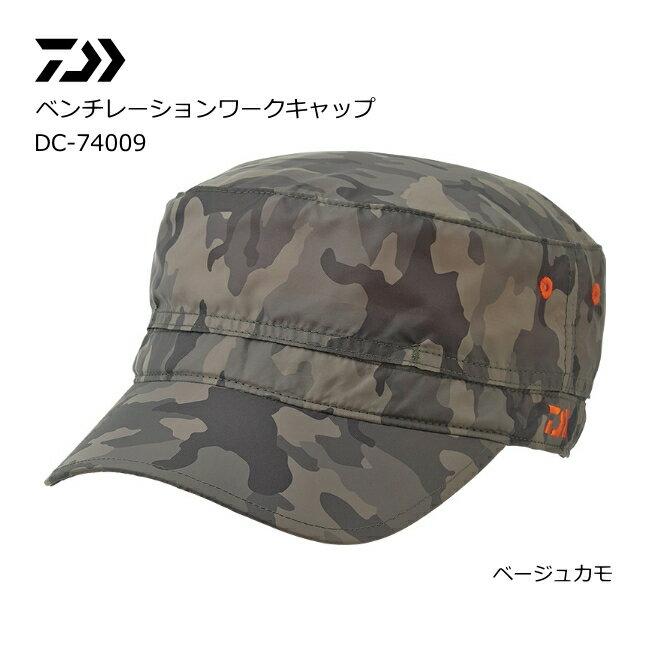 ダイワ ベンチレーションワークキャップ DC-74009 ベージュカモ キングサイズ / 帽子 (D01) (O01) / セール対象商品 (11/18(月)12:59まで)