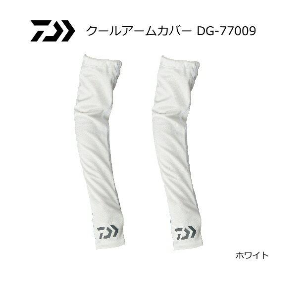 ダイワ クールアームカバー DG-77009 ホワイト Sサイズ (メール便可)