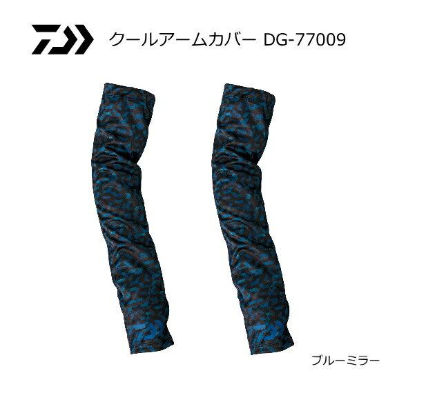 ダイワ クールアームカバー DG-77009 ブルーミラー Mサイズ (メール便可) (D01) (O01)