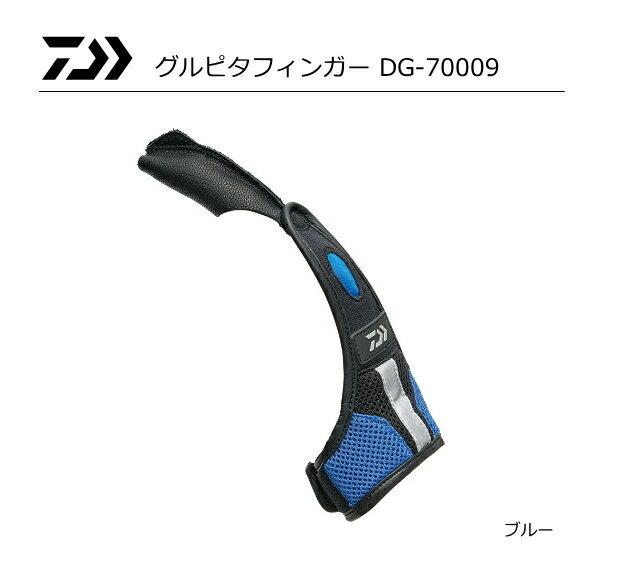 ダイワ グルピタフィンガー DG-70009 ブルー Lサイズ (メール便可) (D01) (O01) / セール対象商品 (7/11(木)12:59まで)