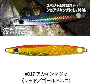 コアマンCZ-80ゼッタイ#017アカキンマグマ/メタルジグ(メール便可)(O01)