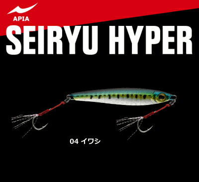 アピア青龍ハイパー(SEIRYUHYPER)50g04イワシ/メタルジグ(メール便可)(O01)