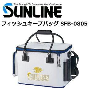 サンライン フィッシュキープバッグ 45cm SFB-0805 / セール対象商品 (6/17(月)12:59まで)