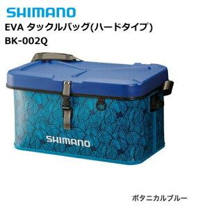 シマノ EVA タックルバッグ (ハードタイプ) BK-002Q ボタニカルブルー 32L