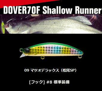 アピア ドーバー 70F シャローランナー #09 マツオデラックス(松尾SP) / シーバス ルアー (メール便可)