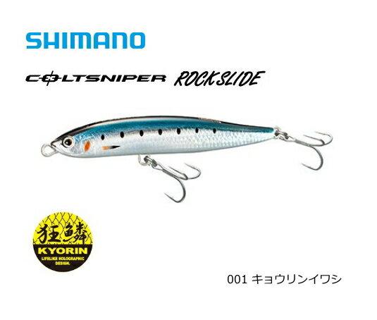 シマノ コルトスナイパー ロックスライド 120S AR-C OL-212P 001 キョウリンイワシ / ルアー (メール便可)