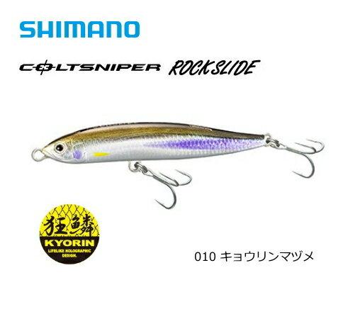 シマノ コルトスナイパー ロックスライド 140S AR-C OL-214P 010 キョウリンマヅメ / ルアー (メール便可)