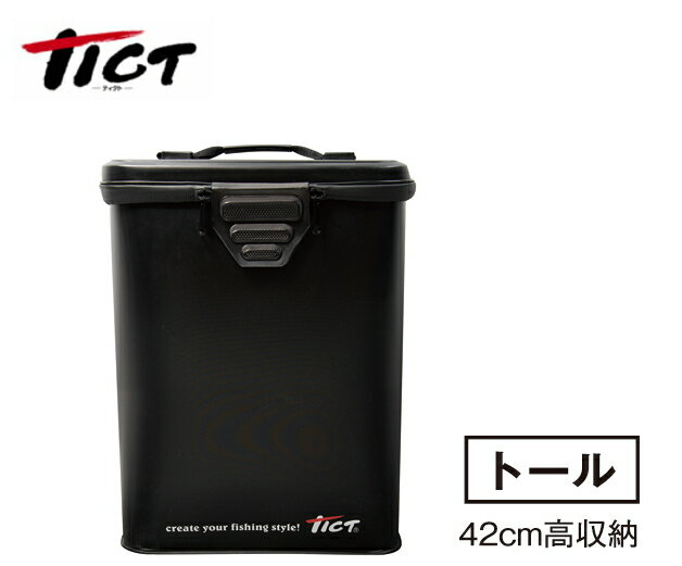 ティクト (TICT) EVAカーゴ ブラック トールサイズ (O01) (セール対象商品)