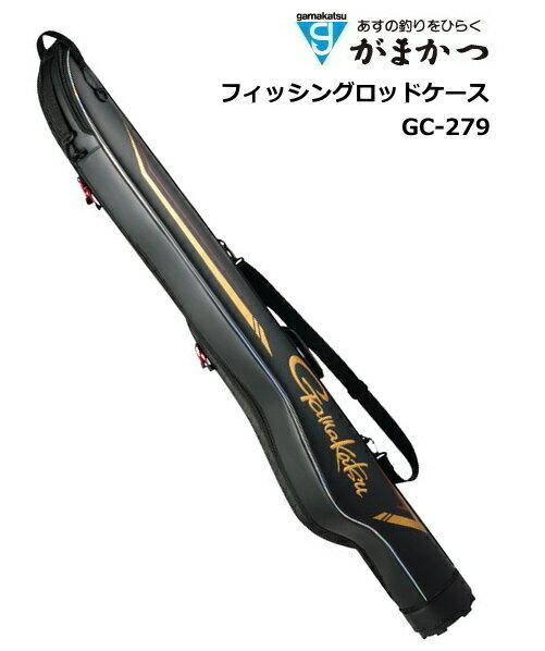 がまかつ フィッシングロッドケース GC-279(お取り寄せ) 【セール対象商品】