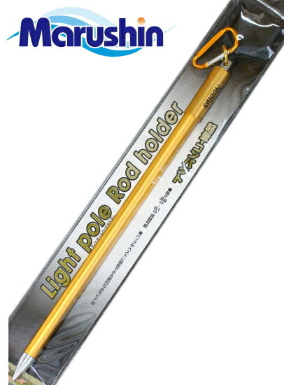 サーフ ロッドスタンド マルシン漁具 ライトポール ロッドホルダー / SALE10 / セール対象商品 (11/18(月)12:59まで)