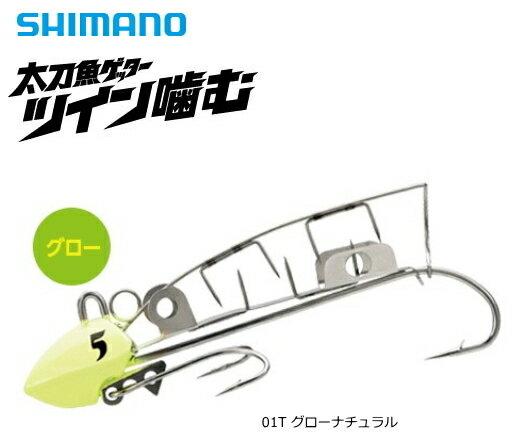 シマノ 太刀魚ゲッター ツイン噛む OO-006L 6号 01T グローナチュラル (メール便可)