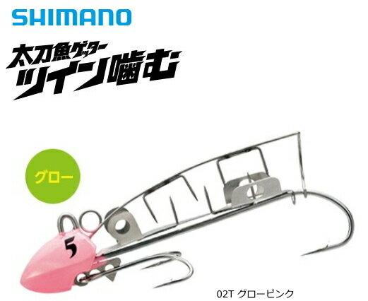 シマノ 太刀魚ゲッター ツイン噛む OO-006L 6号 02T グローピンク (メール便可)