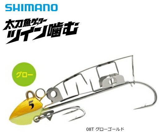 シマノ 太刀魚ゲッター ツイン噛む OO-006L 6号 08T グローゴールド (メール便可)
