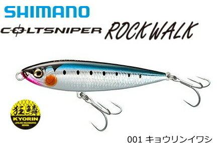 シマノ コルトスナイパー ロックウォーク 110F OT-111Q #001 キョウリンイワシ / ルアー (メール便可)