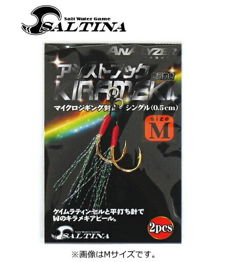 (ポイント10倍) ソルティナ (SALTINA) アナライザー アシストフック きらめき KG-296 (シングル/Mサイズ) SALE10 (メール便可)