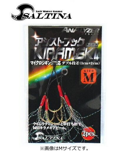 (ポイント10倍) ソルティナ (SALTINA) アナライザー アシストフック きらめき KG-297 (ダブル/Mサイズ) SALE10 (メール便可)