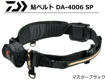 ダイワ 鮎ベルト DA-4006 SP マスターブラック / 鮎友釣り用品 (D01) (O01) / セール対象商品 (7/16(火)12:59まで)