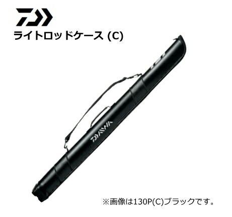 ダイワ ライトロッドケース 130P(C) ブラック (D01) (O01) / セール対象商品 (7/16(火)12:59まで)
