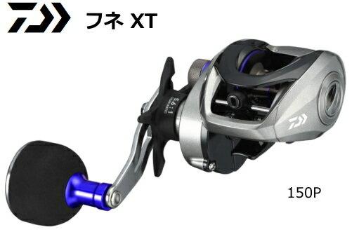 ダイワ 19 フネ XT 150P (右ハンドル) / 両軸リール / セール対象商品 (7/16(火)12:59まで)