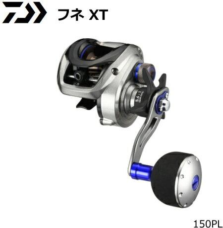 ダイワ 19 フネ XT 150PL (左ハンドル) / 両軸リール / セール対象商品 (7/16(火)12:59まで)