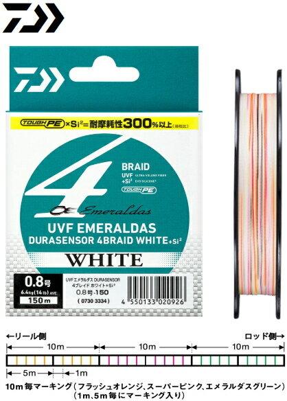 ダイワ UVFエメラルダスデュラセンサー4ブレイドホワイトSi2 0.8号-150m / PEライン (メール便可) / セール対象商品 (8/9(金)12:59まで)