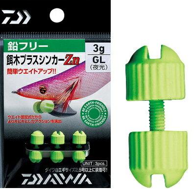 ダイワ餌木プラスシンカーZn1.5g/エギングオモリ(メール便可)(O01)