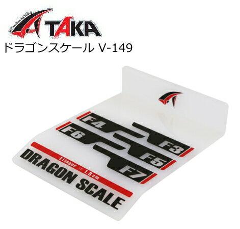 タカ産業 ドラゴンスケール V-149 / セール対象商品 (11/18(月)12:59まで)