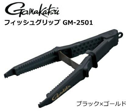 がまかつ フィッシュグリップ GM-2501 ブラック×ゴールド / セール対象商品 (11/18(月)12:59まで)