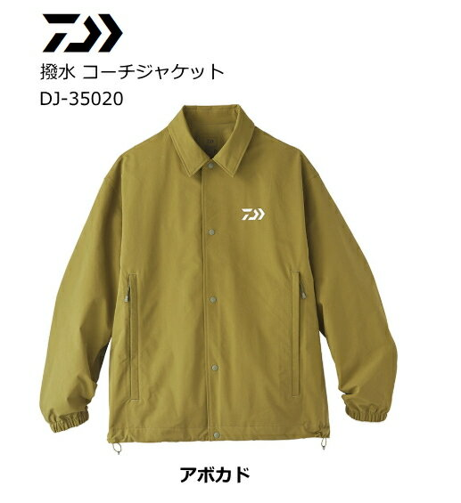 ダイワ 撥水 コーチジャケット DJ-35020 アボカド Mサイズ 【送料無料】 (SP)