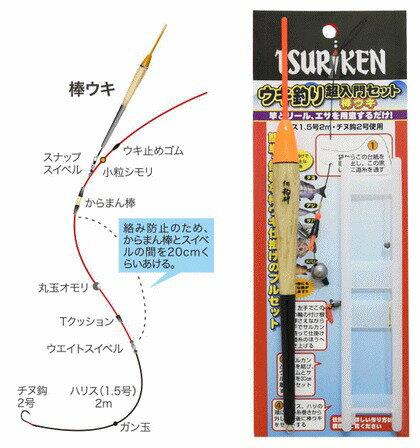 釣研『釣研ウキ釣り超入門セット棒ウキ』