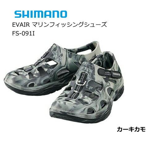 シマノ EVAIR マリンフィッシングシューズ FS-091I カーキカモ 26.0cm (S01) (O01)