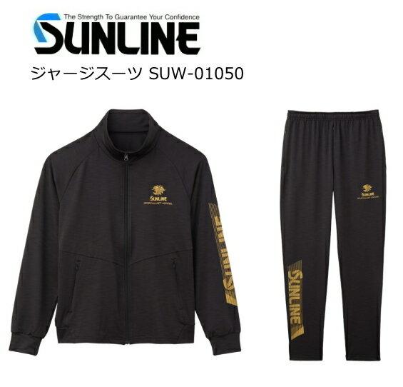 サンライン ジャージスーツ SUW-01050 杢ブラック LLサイズ (送料無料)(お取り寄せ商品) (セール対象商品)