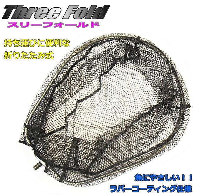 マルシン スリーフォールド 30 / 折りたたみ式軽量ラバーネット / SALE