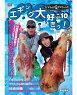DVDヤマラッピ&タマちゃんのエギング大好きっ!vol.10